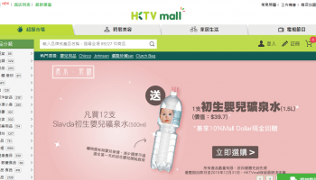 hktv-website-screenshot-1