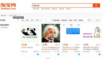taobao-iq-add-value