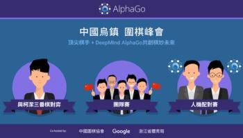 alphago-china