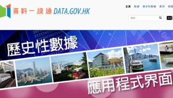 hk-data